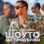 Борис Солтарийски Шоуто ще продължи