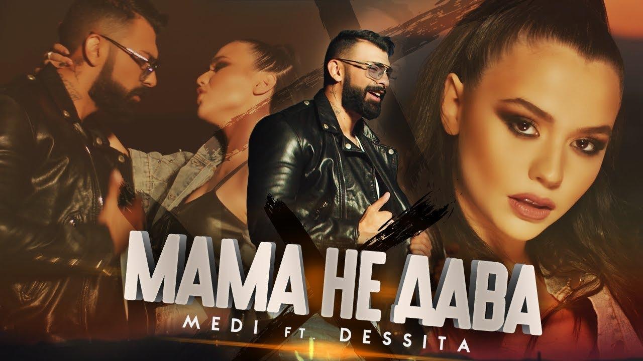 MEDI ft. DESSITA MAMA NE DAVA