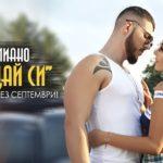 Dzhuliano - Vrushtay Si / Джулияно - Връщай си