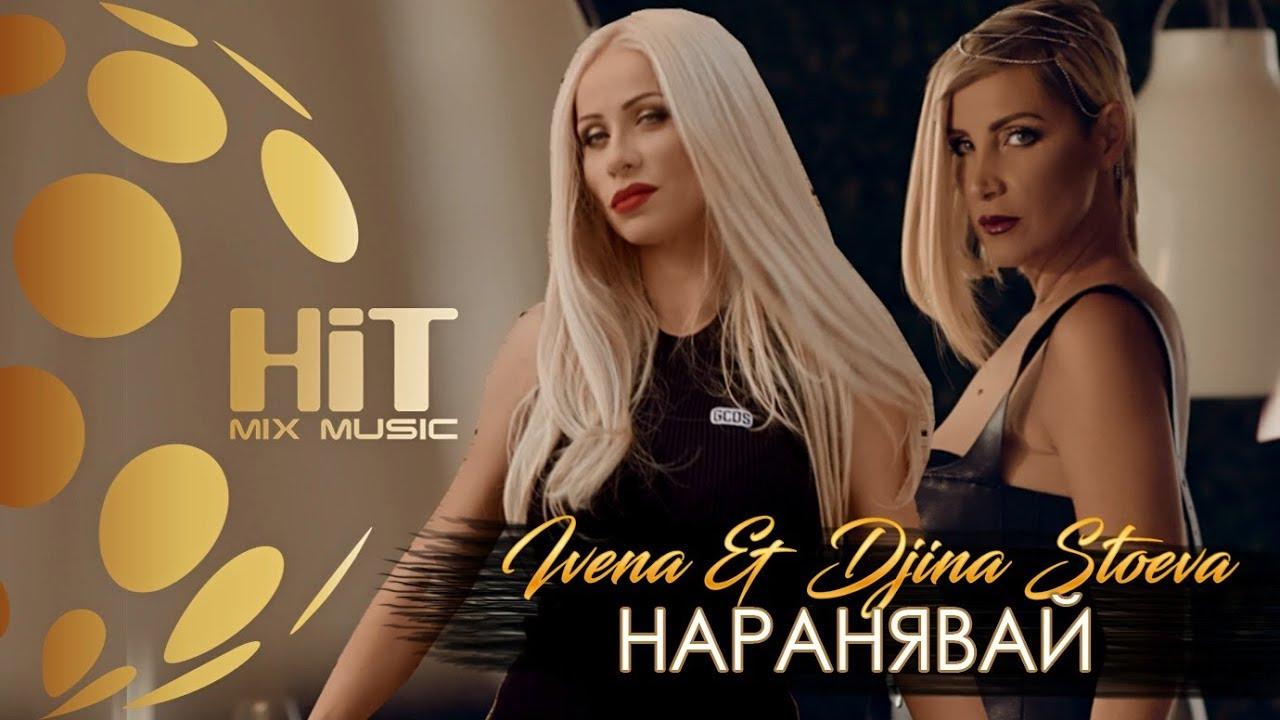 Ивена Джина Стоева Наранявaй 2019
