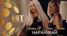Ивена & Джина Стоева - Наранявaй