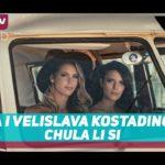 Гюнай Шен и Стефани Feat.Сали Ока - Бона Сера mp3 download