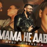 MEDI ft DESSITA MAMA NE DAVA Official Video