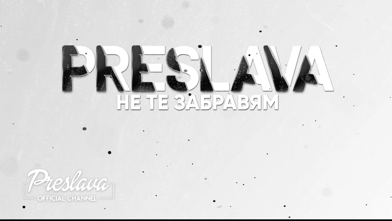 PRESLAVA NE TE ZABRAVYAM lyric video 2019