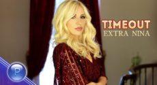 EXTRA NINA TIMEOUT Timeout 2019