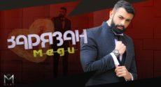MEDI ZARYAZAN Official Video