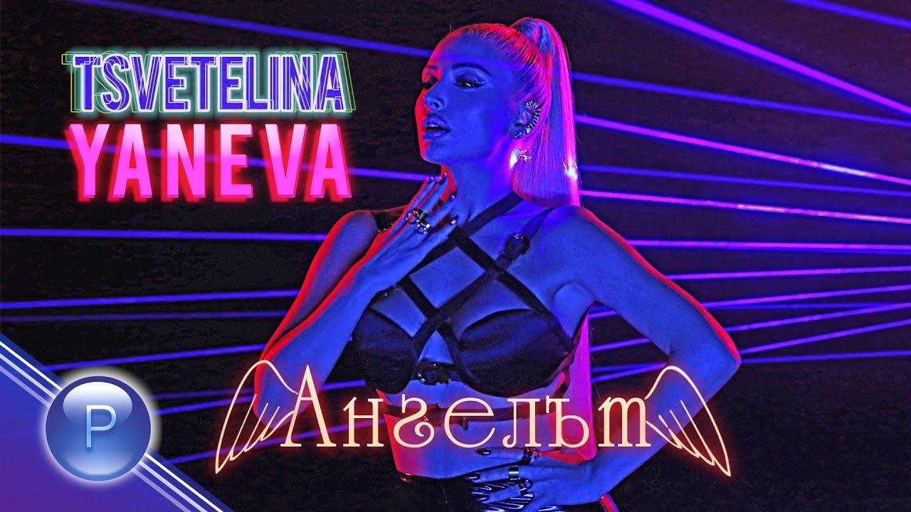 TSVETELINA YANEVA ANGELAT 2019