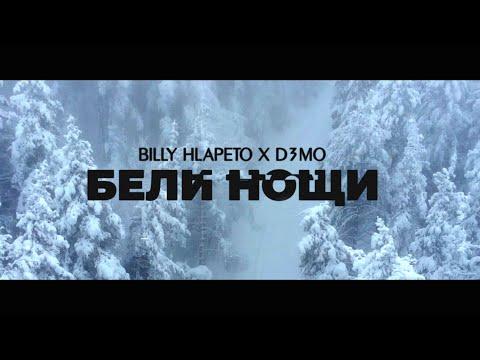 Billy Hlapeto x D3MO Beli noshti OFFICIAL VIDEO