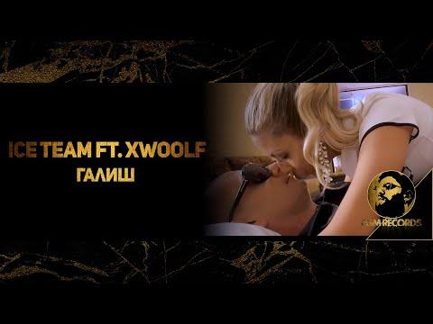ICE TEAM feat XWOOLF GALISH 2020