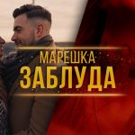 Mareshka Zabluda Official Video