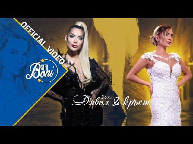 Boni Dyavol i Krust Official 4k Video 2020