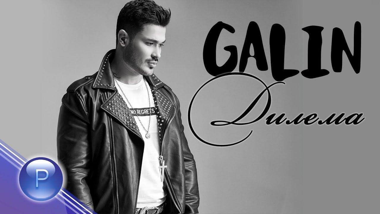 GALIN DILEMA 2020