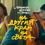 Mihaela Fileva feat NDOE Official Video