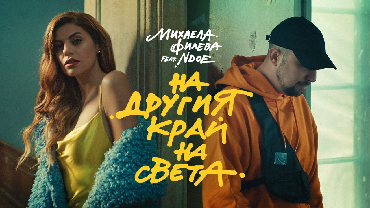 Mihaela Fileva feat NDOE Official Video