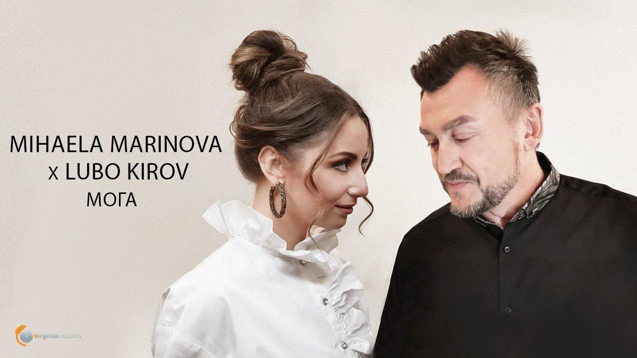 Mihaela Marinova x Lubo Kirov Moga Official Video