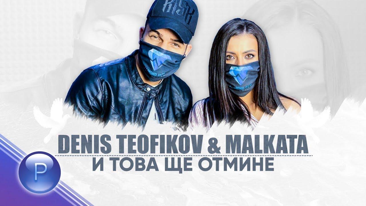 DENIS TEOFIKOV MALKATA I TOVA SHTE OTMINE 2020