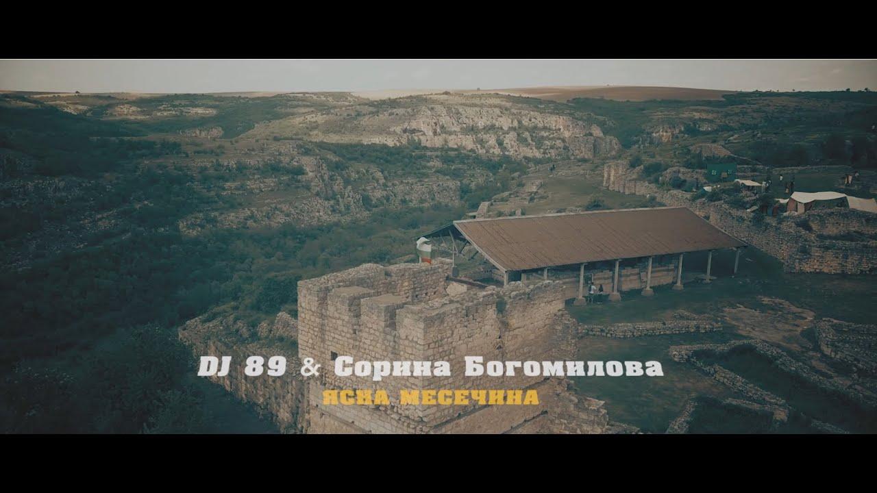 DJ 89 Sorina Bogomilova YASNA MESECHINA BALKAN TRAP II BRAT