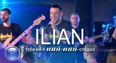 ILIAN S TEBE MI E NAY NAY SLADKO live 2020
