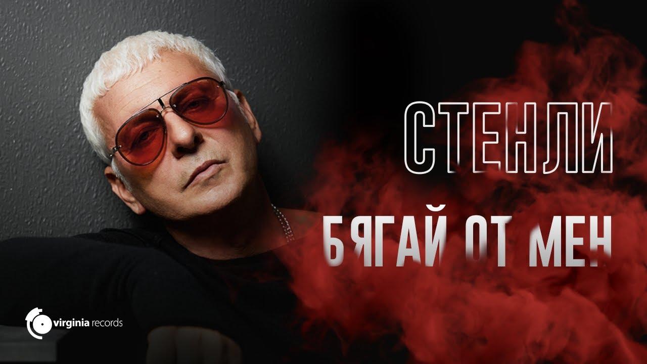 Stenli Byagai ot men Official Video
