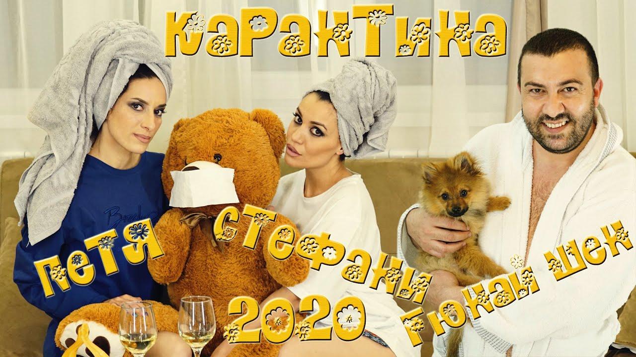 2020-Stefani-Gunai-Shen-Petya-Karantina-2020