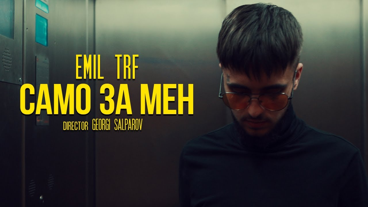 EMIL-TRF-Official-Video