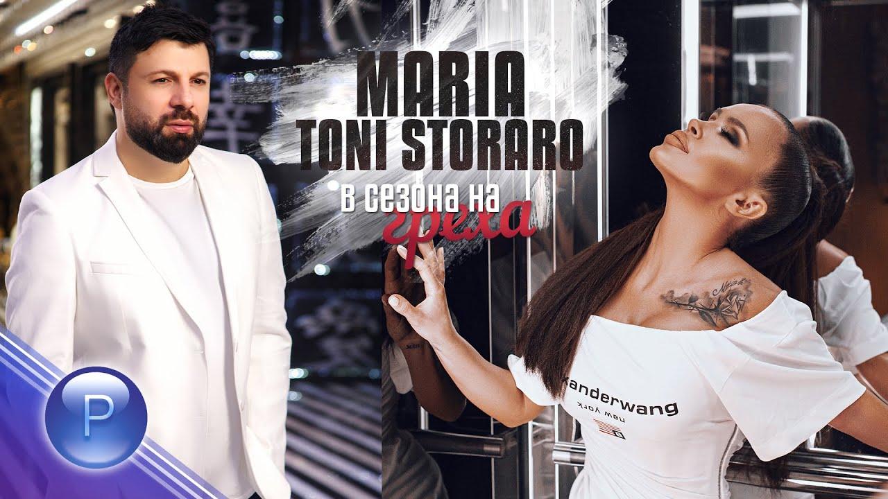 MARIA-TONI-STORARO-V-SEZONA-NA-GREHA-2020