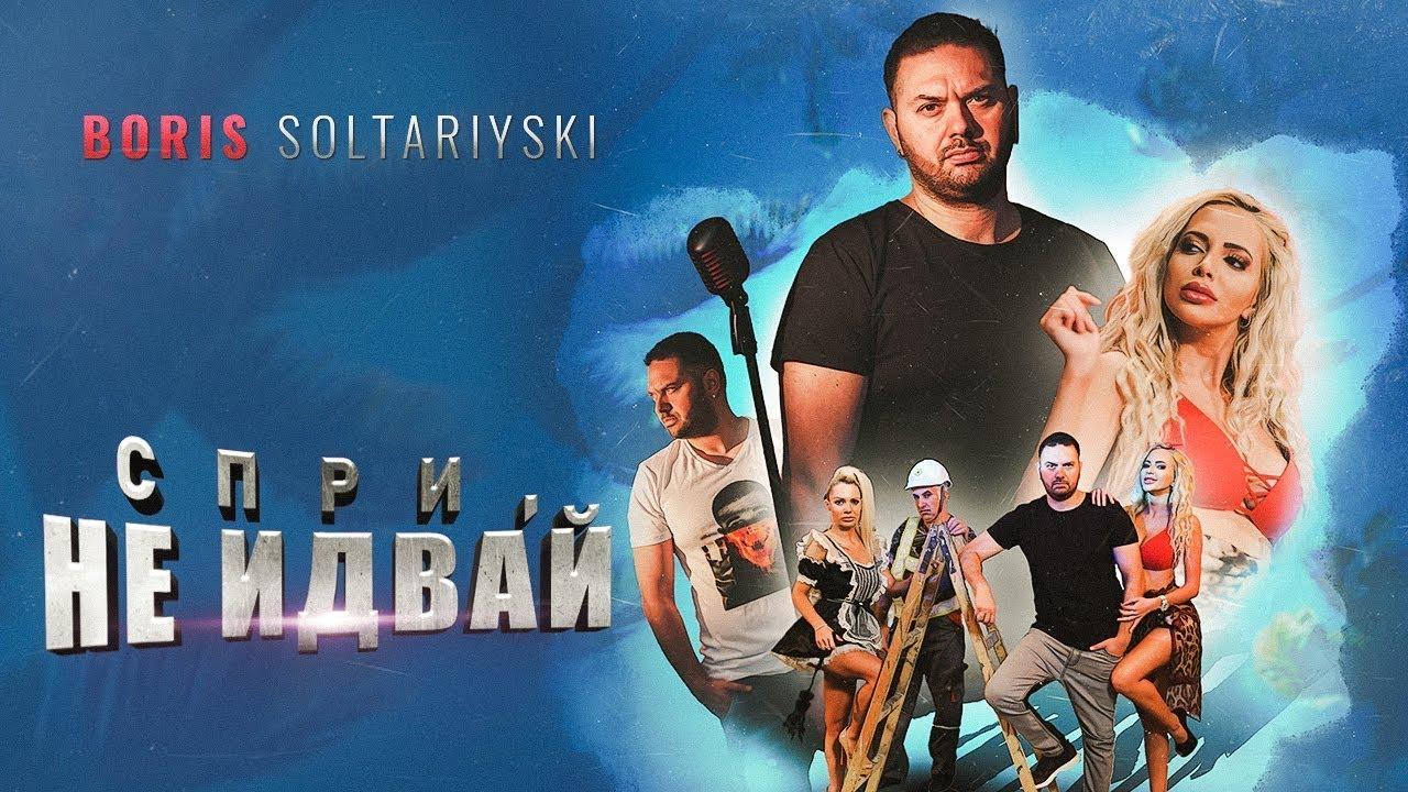 Boris-Soltariyski-Spri-ne-idvai-Official-4k-Video