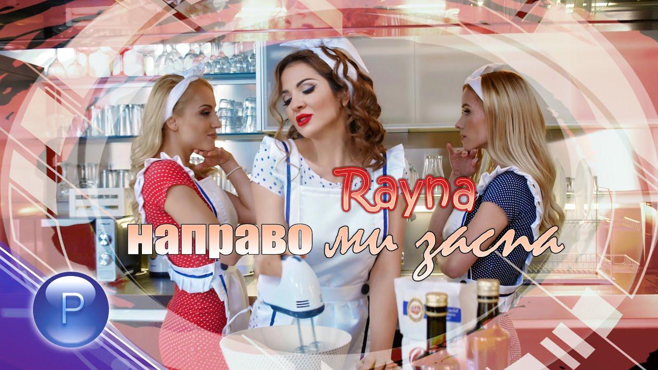 RAYNA-NAPRAVO-MI-ZASPA-2020