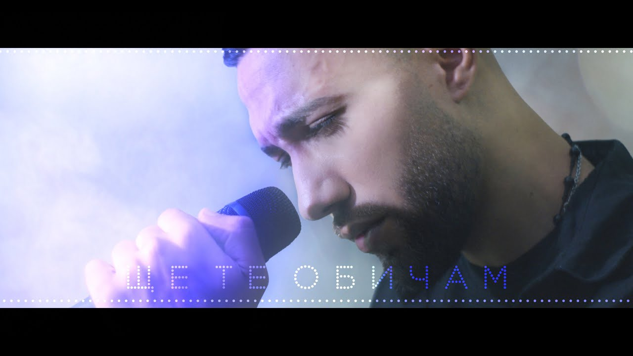 AX-Dain-Shte-Te-Obicham-Tha-Se-Agapo-Official-Video