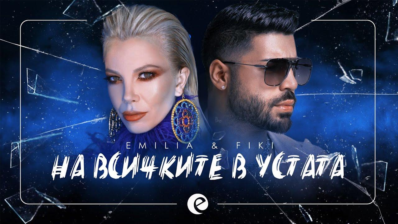 EMILIA-FIKI-NA-VSICHKITE-V-USTATA-2020