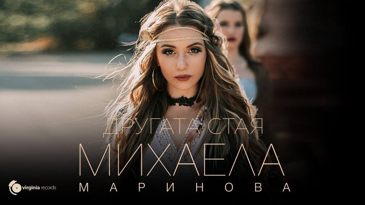 Mihaela Marinova Drugata staya Official Video