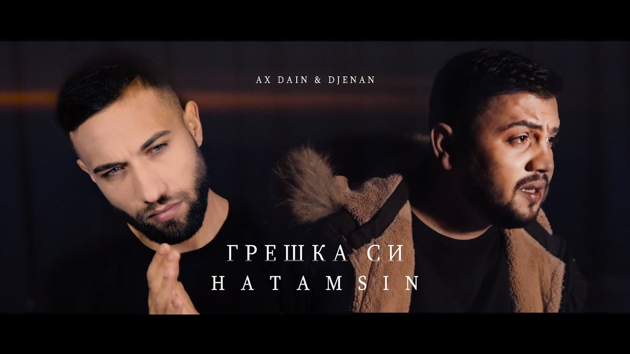 AX-Dain-Djenan-Greshka-Si-Hatamsin-Official-Video