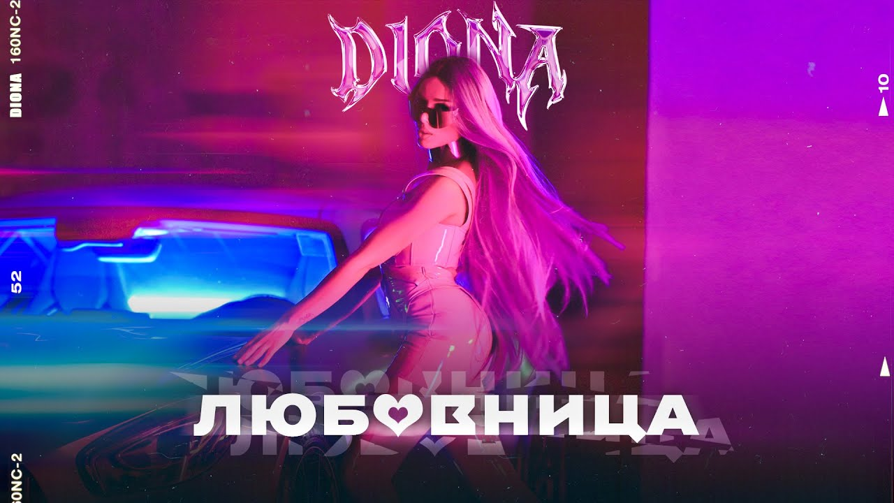 DIONA LUBOVNICA OFFICIAL 4K VIDEO