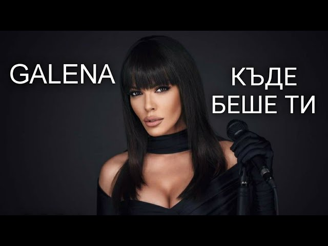 GALENA-KADE-BESHE-TI-Official-Video-4K-2021-Starring-Medi-