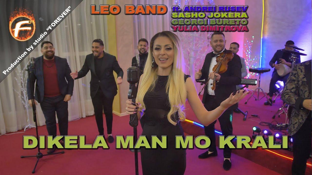 Leo-Band-ftAndrei-Rusev-Georgi-Bureto-Yulia-Dimitrova-DIKELA-MAN-MO-KRALI-2021