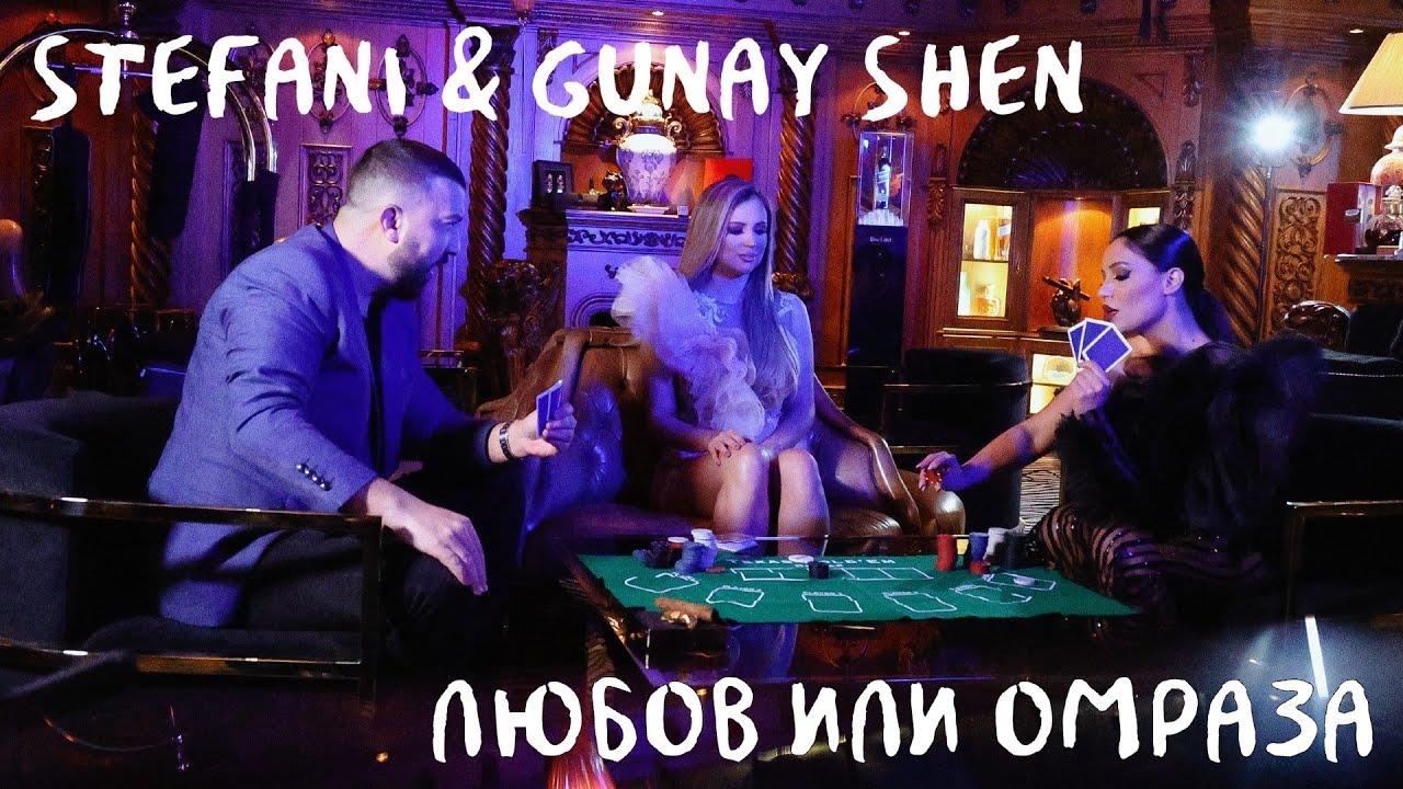2020-Stefani-Gunay-Shen-Lyubov-Ili-Omraza-2020