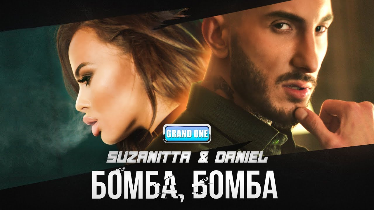 SUZANITTA x DANIEL BOMBA BOMBA x OFFICIAL 4K VIDEO 2021