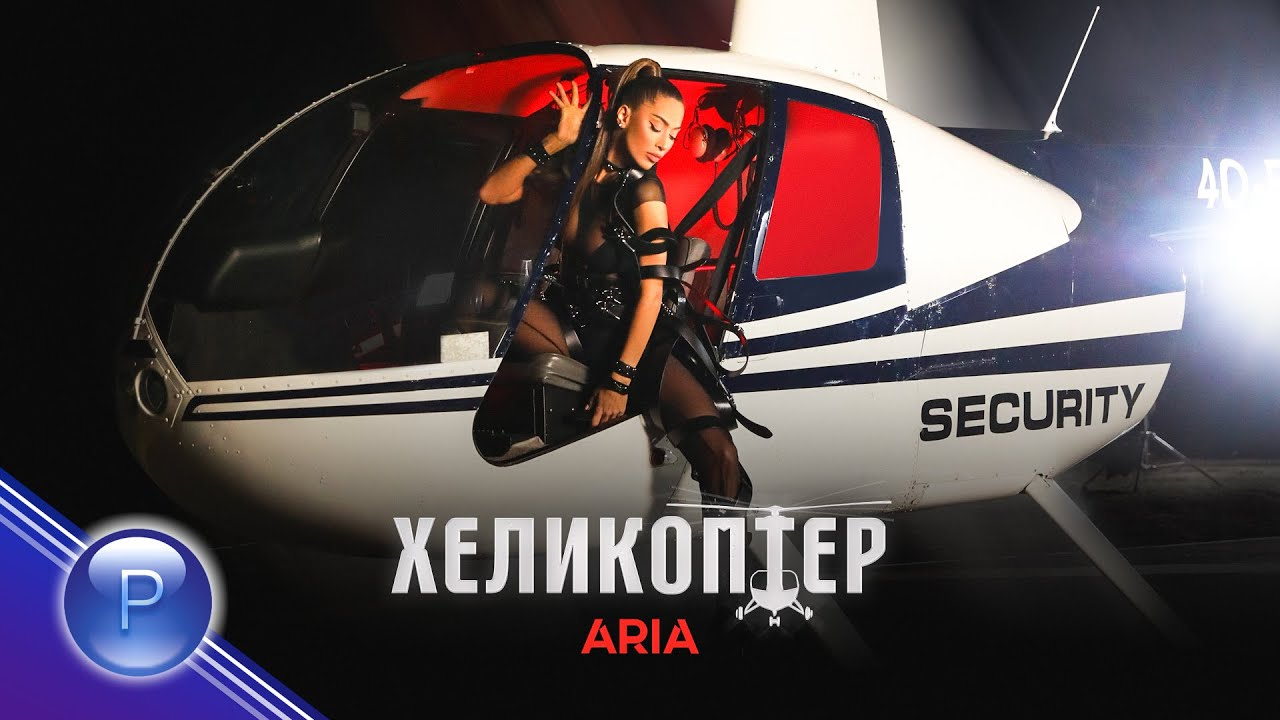 ARIA HELICOPTER 2021