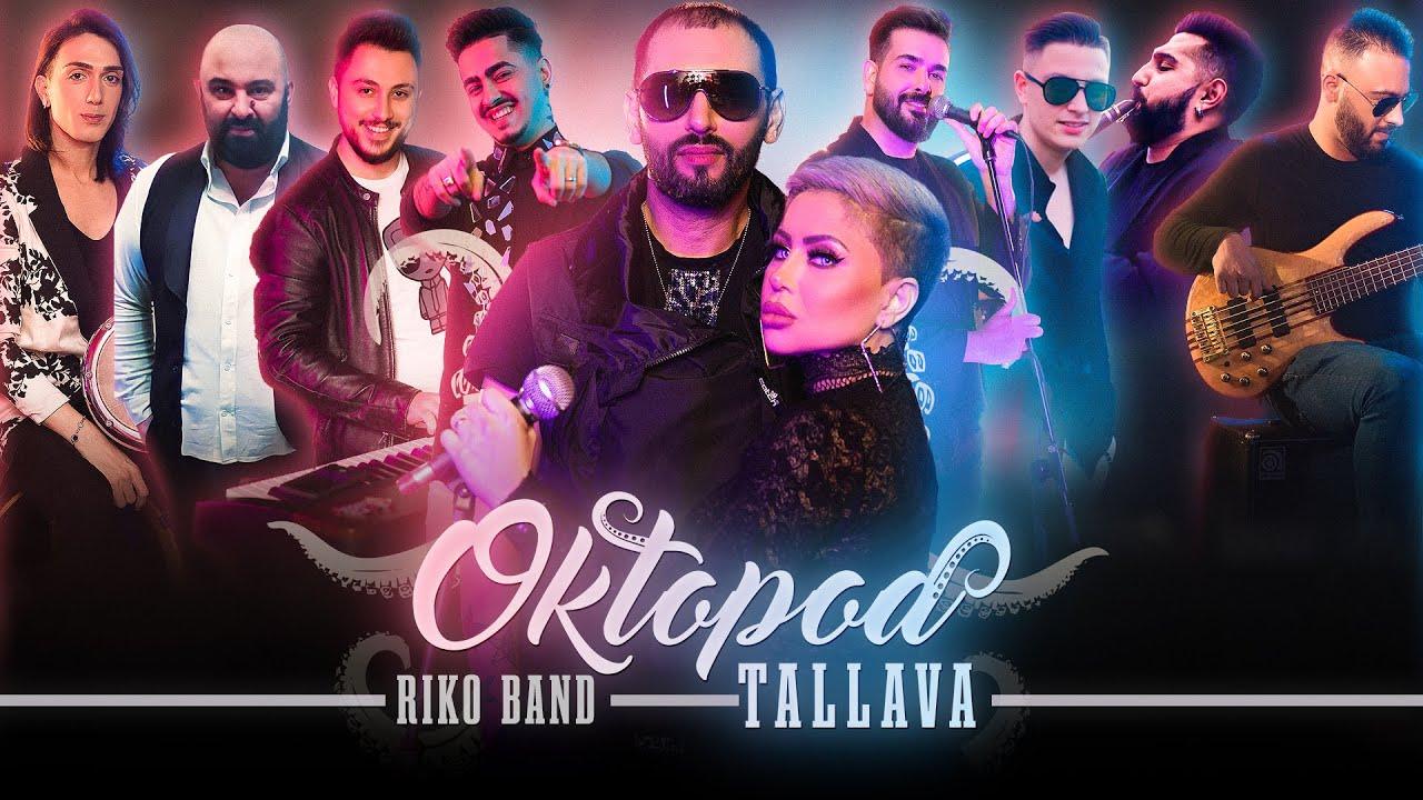 Riko Band Oktopod Tallava 2021