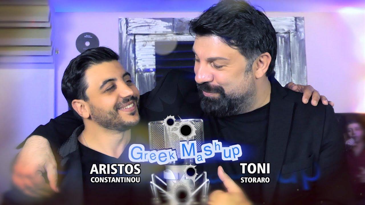 Aristos Constantinou Toni Storaro Greek Mashup