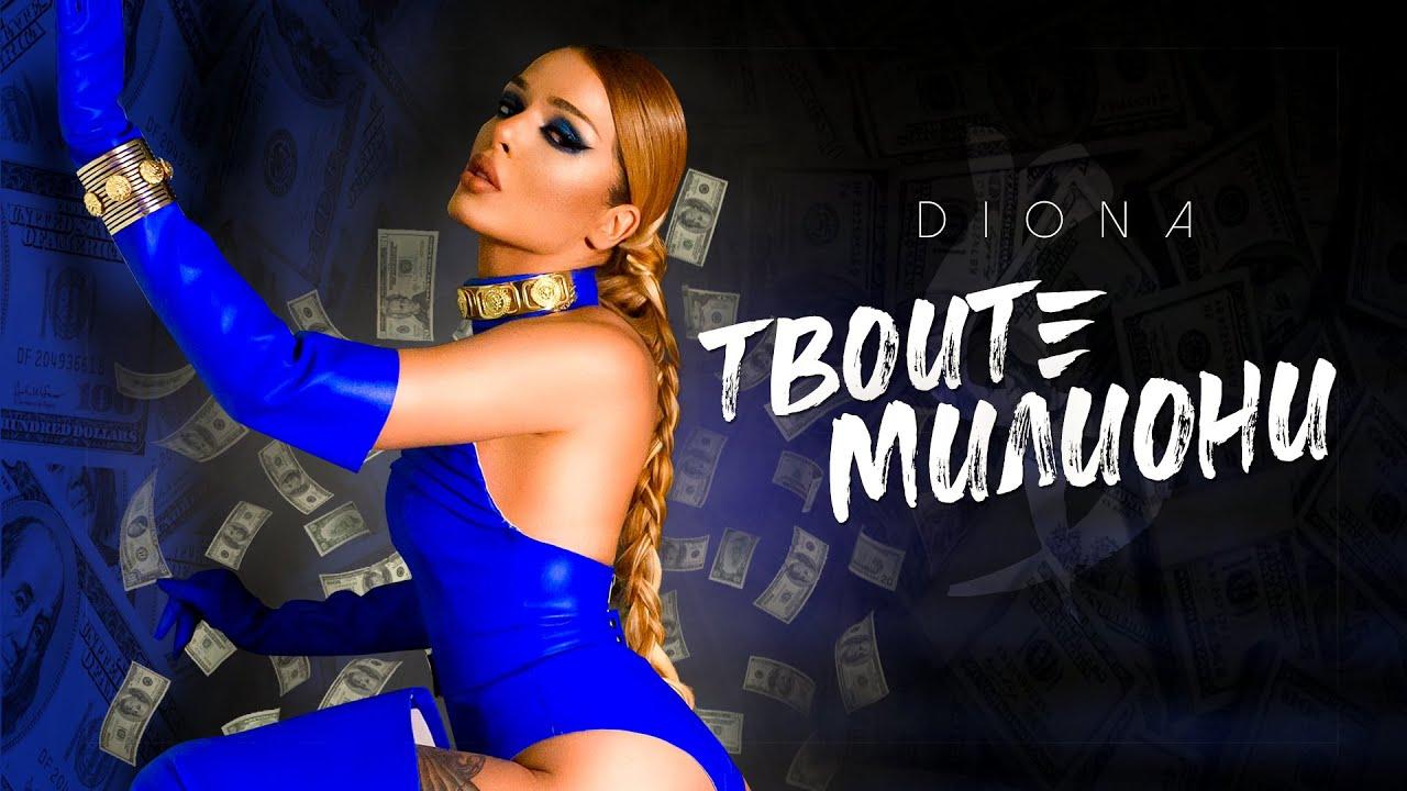 DIONA TVOITE MILIONI Official 4K Video