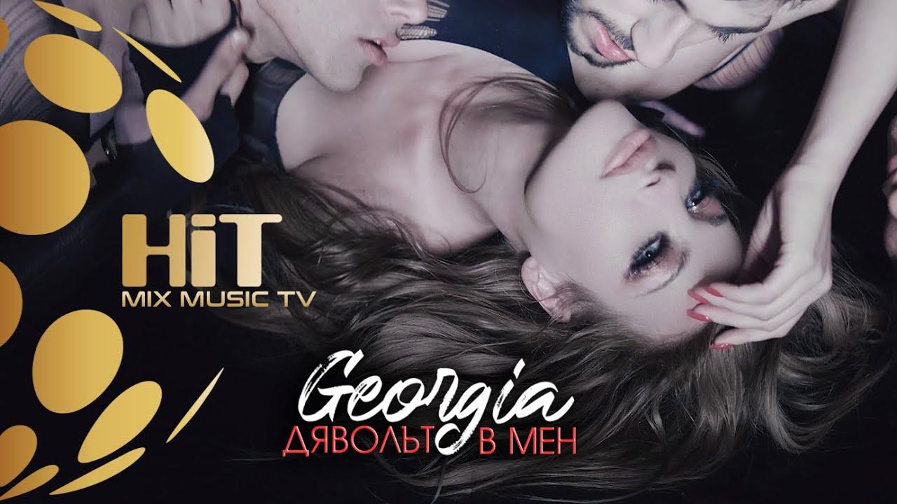 GEORGIA DYAVOLAT V MEN Official Video 2021