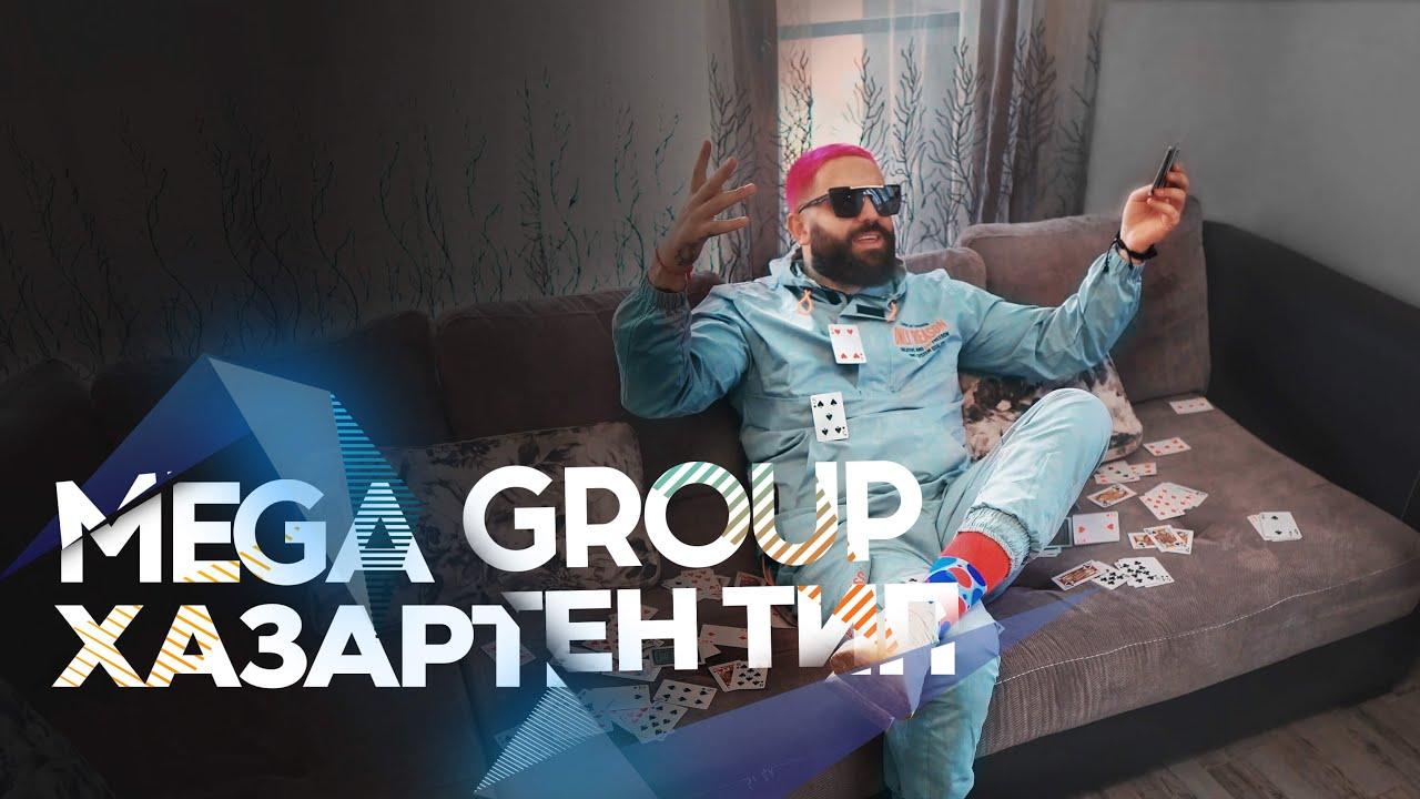 MEGA Group Official Video 2021