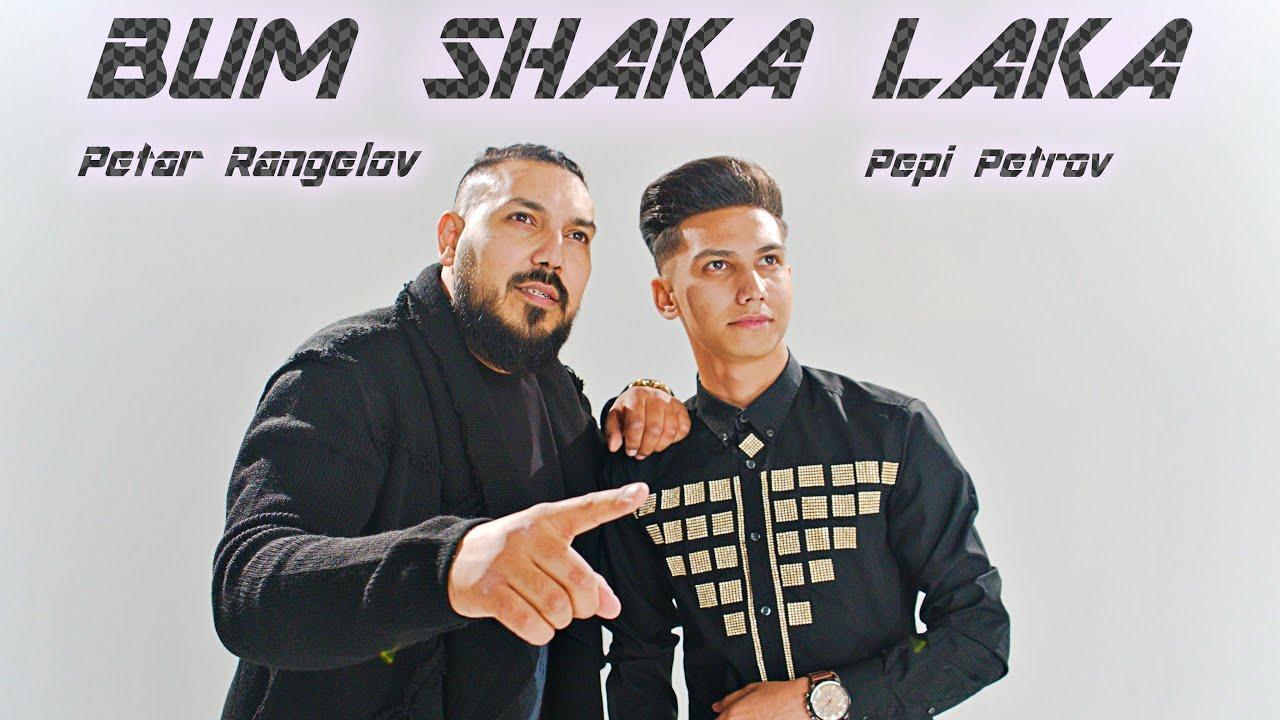 Petar Rangelov Pepi Petrov BUM SHAKA