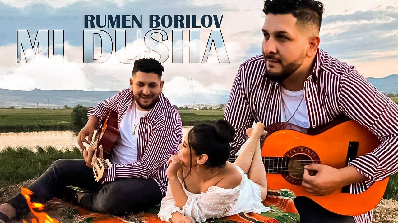 Rumen Borilov Mi Dusha