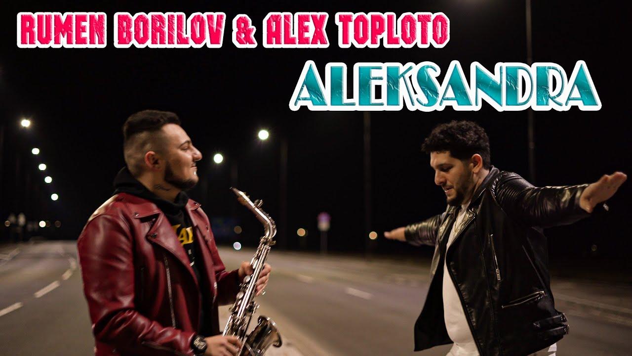 Rumen Borilov ft Alex Toploto Aleksandra ft