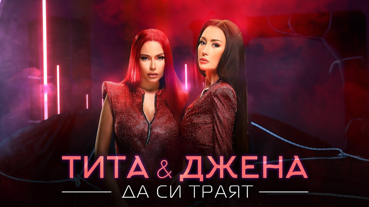 x TITA x DJENA DA SI TRAYAT Official Video