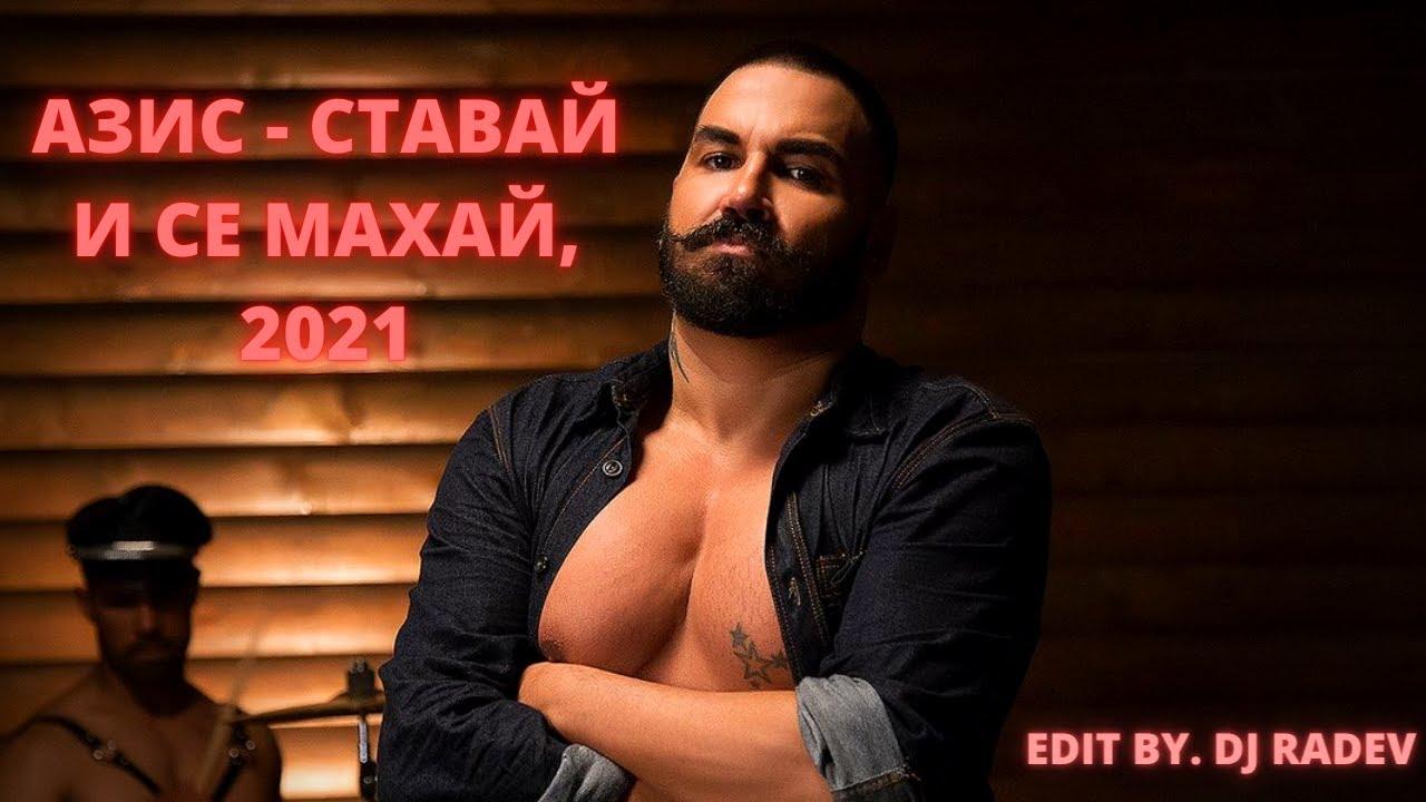 AZIS STAVAI I SE MAHAI 2021 Edit by DJ RADEV
