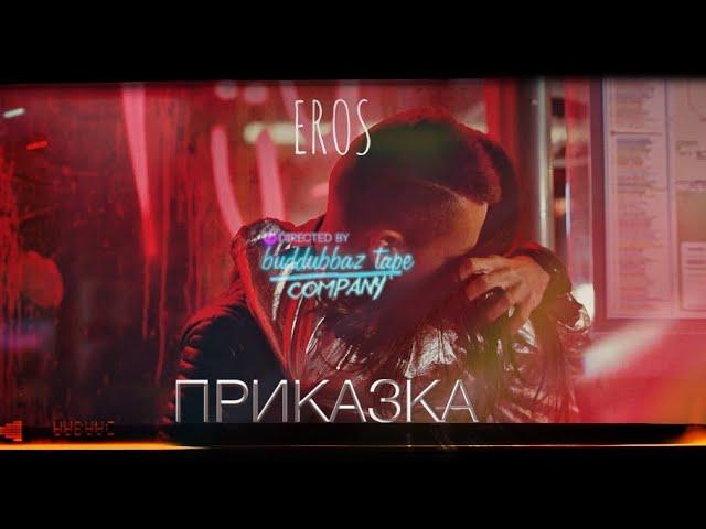 EROS PRIKAZKA OFFICIAL VIDEO 4K