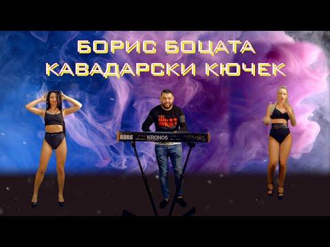 Boris Bocata Kavadarski Kiuchek Official Video